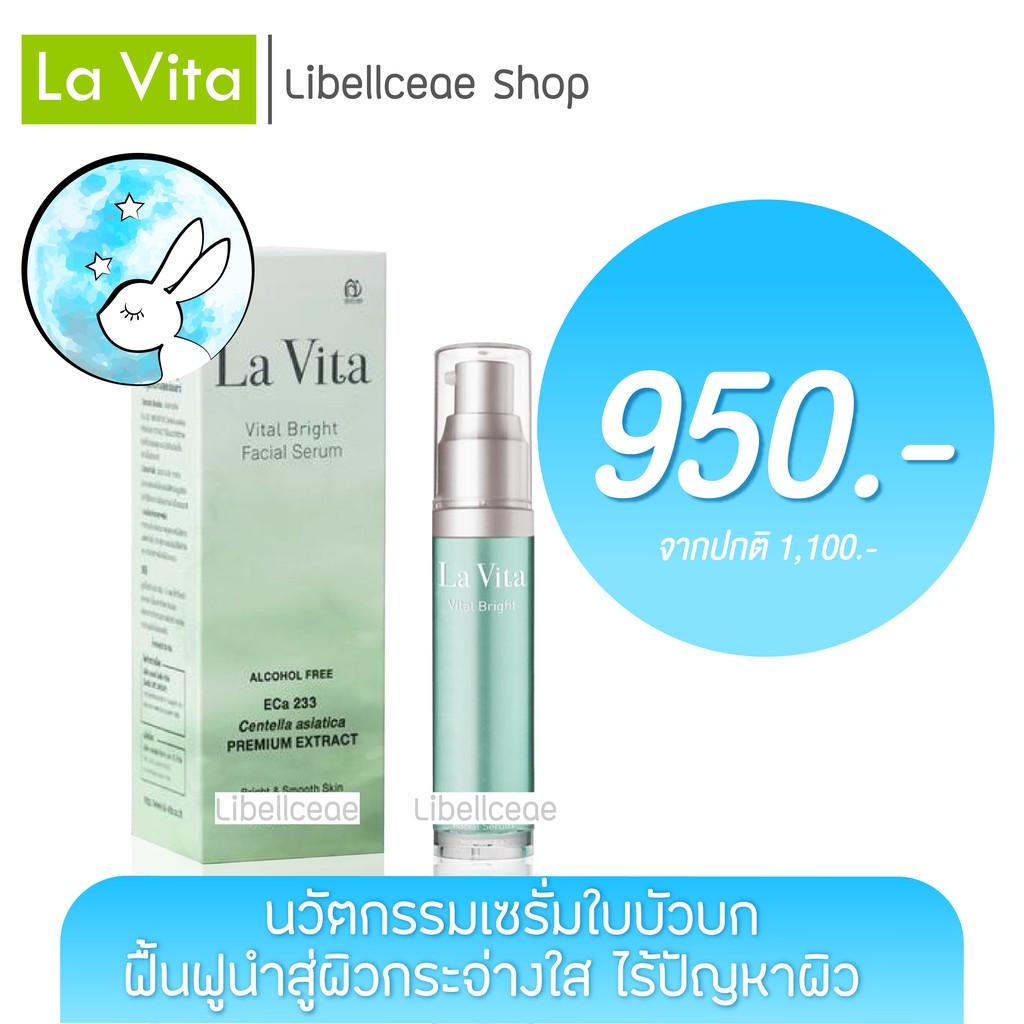La Vita Vital Bright Serum - ลาวิต้า เซรั่มห