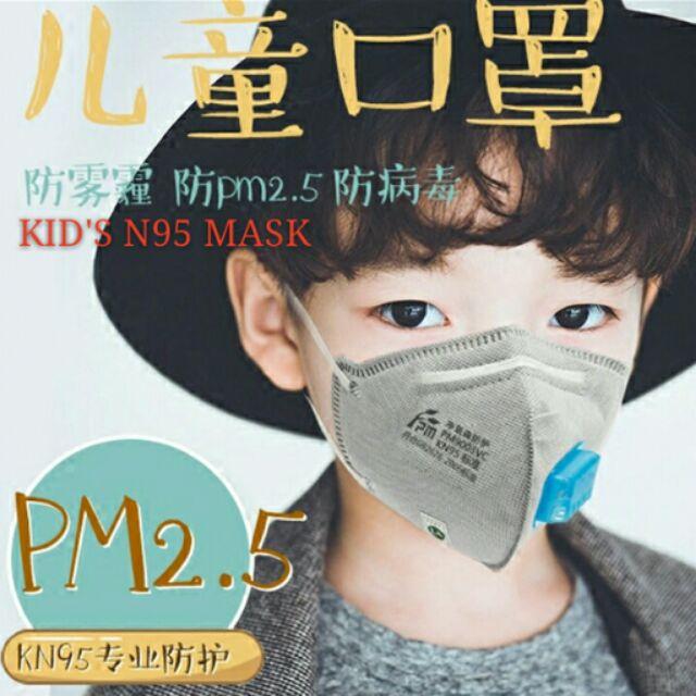 kid mask n95