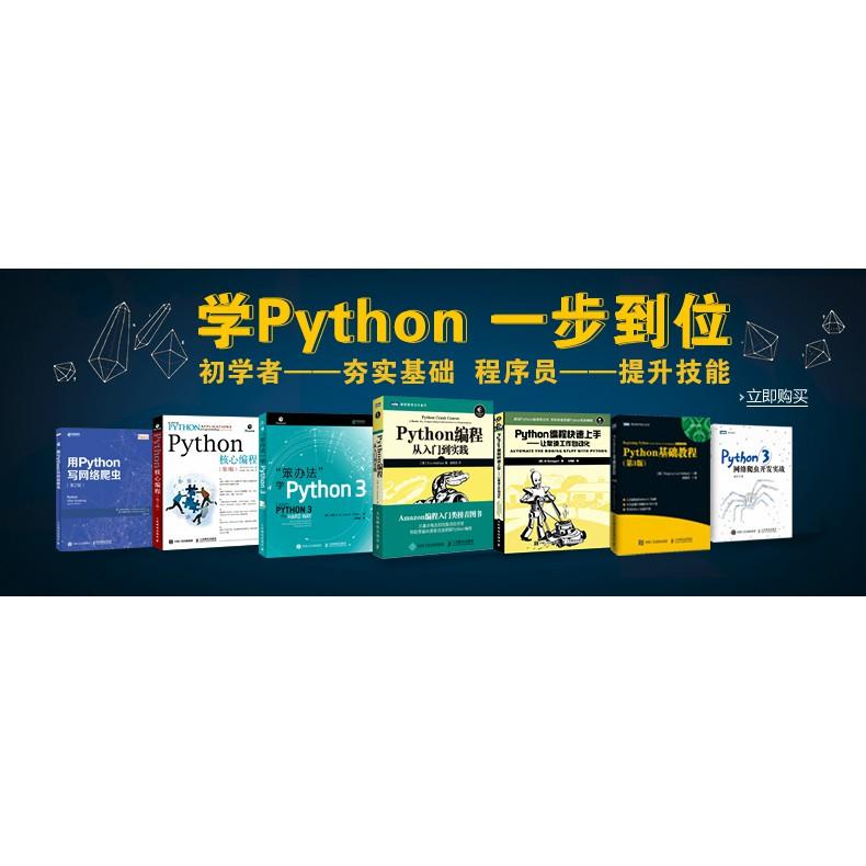 the 2 edition computer network computer programming python 3
