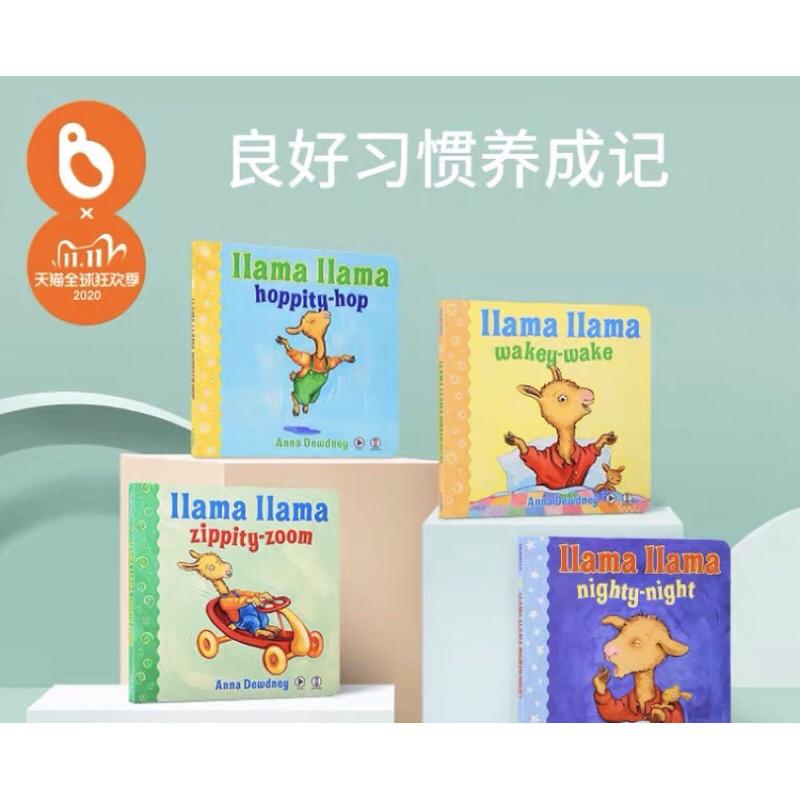 羊驼拉玛4册纸板套装Llama Llama 儿童心理行为指导 培养生活习惯   爱生活 0-5岁适读 好饿的毛毛虫点读笔书