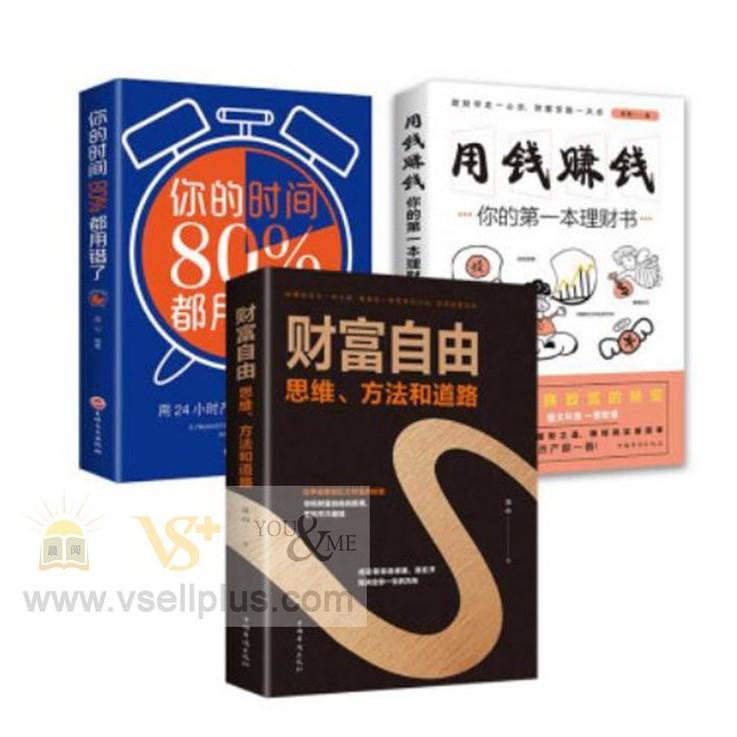 Ready Stock-Self help books  全3册 用钱赚钱你的第一本理财书 + 财富自由思维方法和道路 + 你的时间80%都用错了