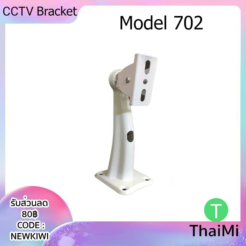 ขายึดขาตั้งกล้องวงจรปิด CCTV BR