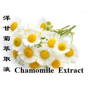 Chamomile Extract 洋甘菊萃取 10ml/30ml
