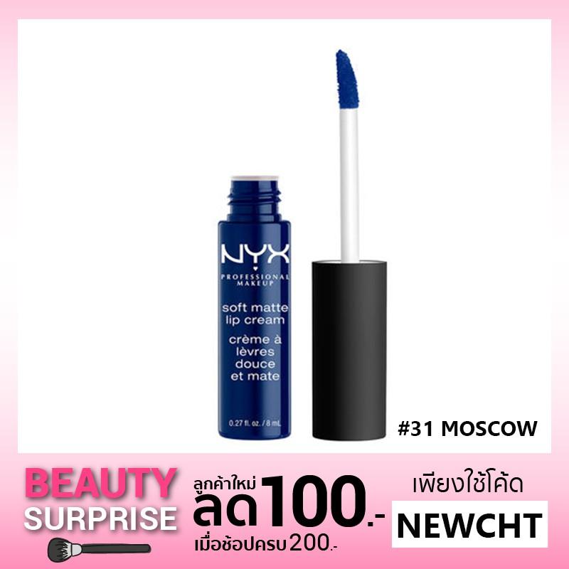 พร้อมส่งNYX Soft Matte Lip Cream #31Moscow M