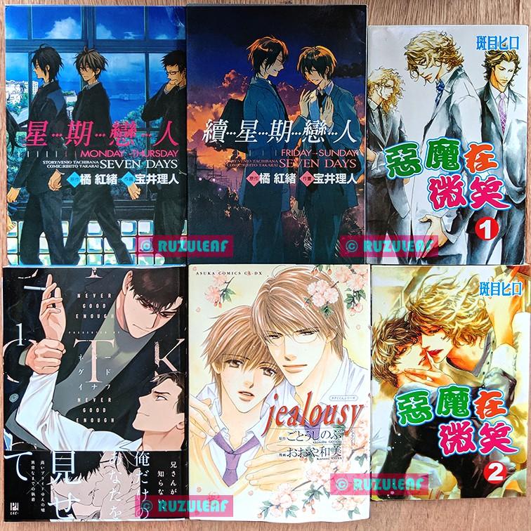 Never Good Enough Seven Days Jealousy Preloved Japanese Chinese Manga Komik Comic Used Secondhand Shounen Ai Yaoi Bl Shopee Malaysia