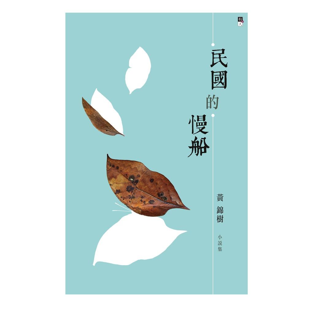 【有人出版社 - 散文】 民国的慢船 - 黄锦树/散文集