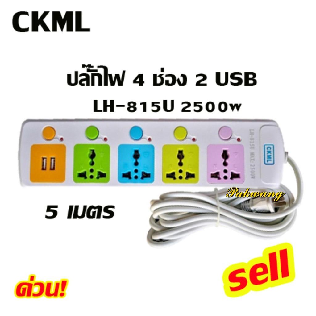 ปลั๊กไฟ 4 ช่อง 2 USB 5 เมตร 815U 2500w สายไฟหนาแข็งแรง มีปุ่มเปิด/ปิด แยกช่องอิสระ รับประกันสินค้