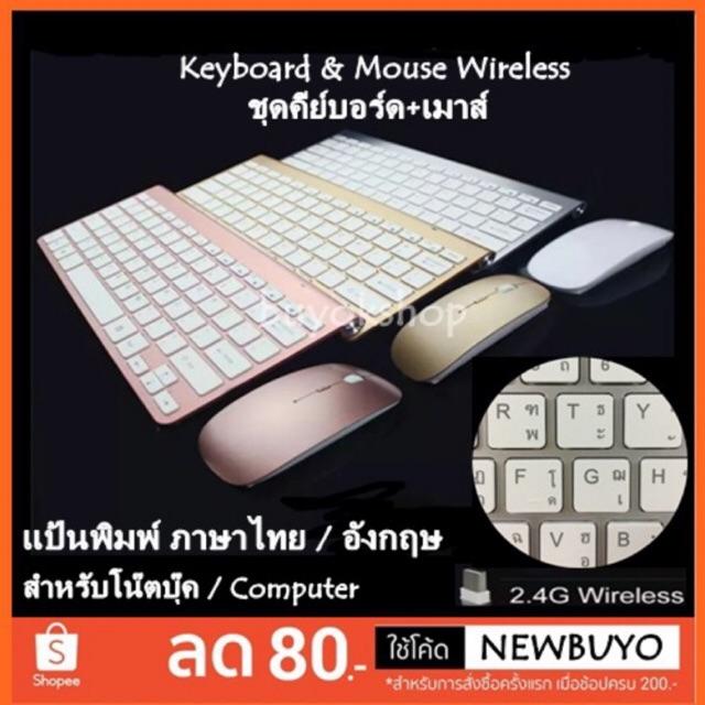 ชุดคีย์บอร์ดเมาส์ไร้สาย Keyboard&Mouse Wireless Ultra Thin KS-800 แป้นพิมพ์ภาษาอังฤกษ/ไทย สำหรับโน๊ตบุ๊ค/Com