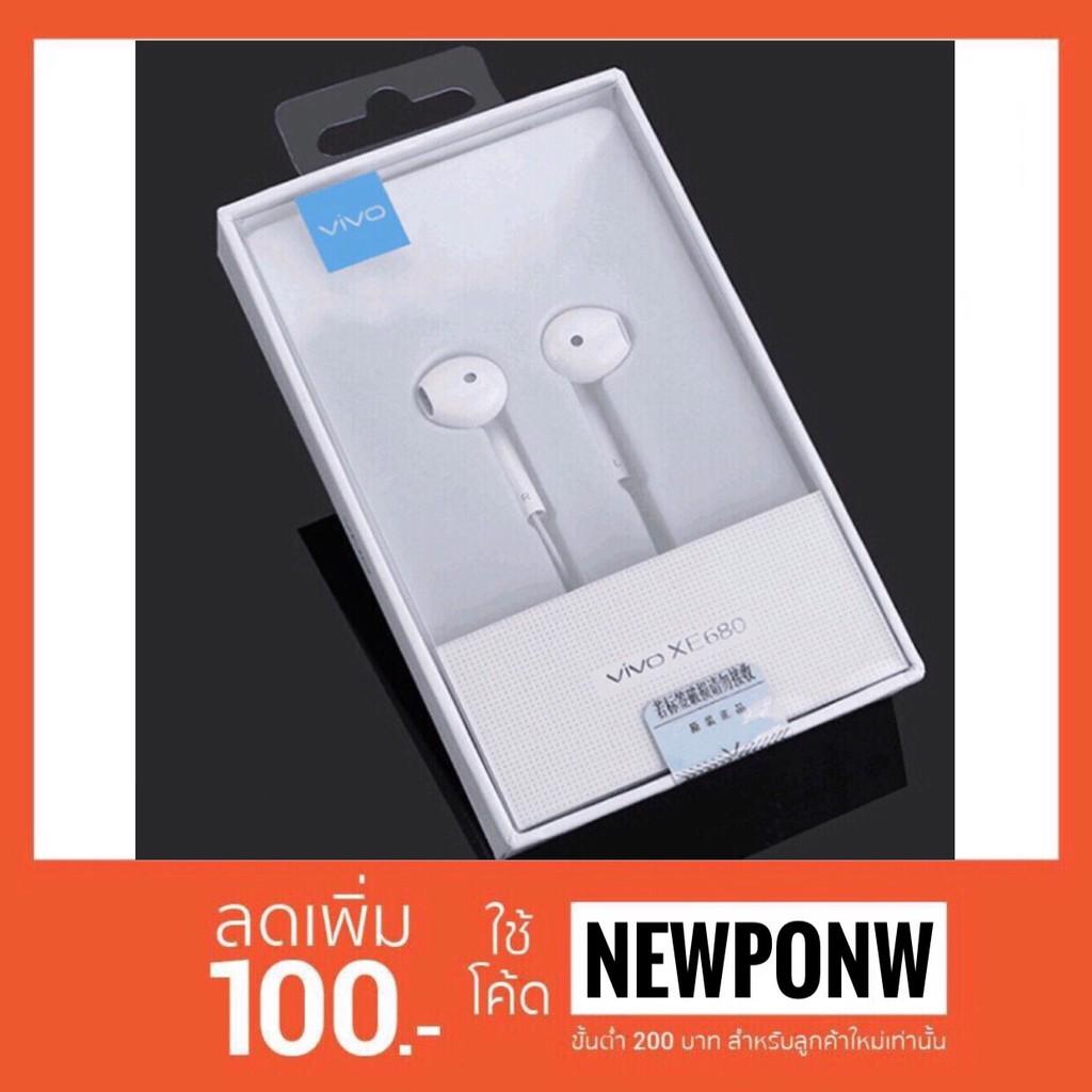 หูฟัง VIVO XE680  รับประกัน1ป