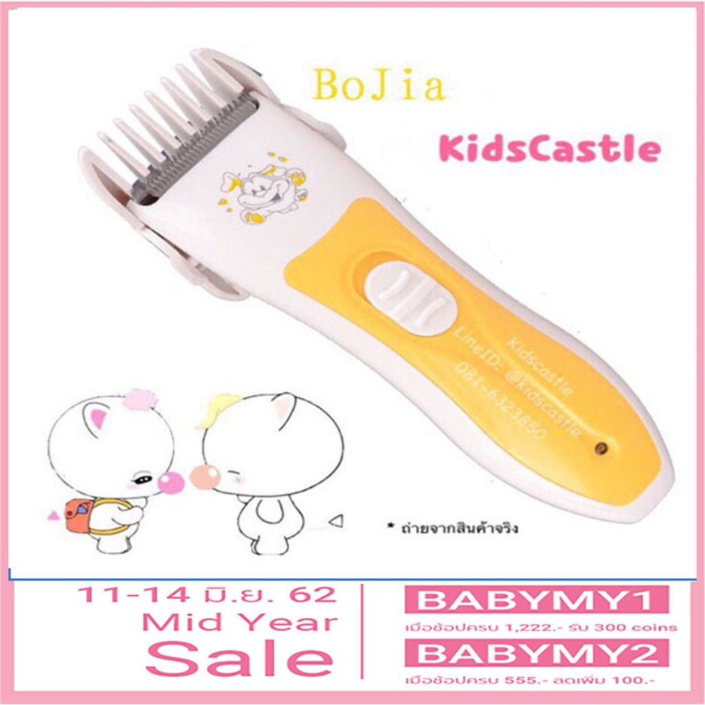 ปัตตาเลี่ยนตัดผมเด็ก Bojia baby hair cl