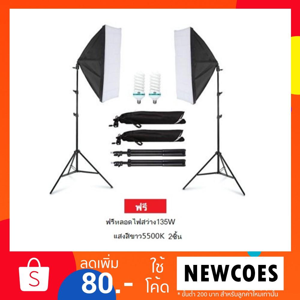 สตูดิโอถ่ายภาพ ไฟต่อเนื่อง ไฟสตูดิโอ 50x70 Softbox มีสองชุดเหมือนในรูปพร้อมหลอด