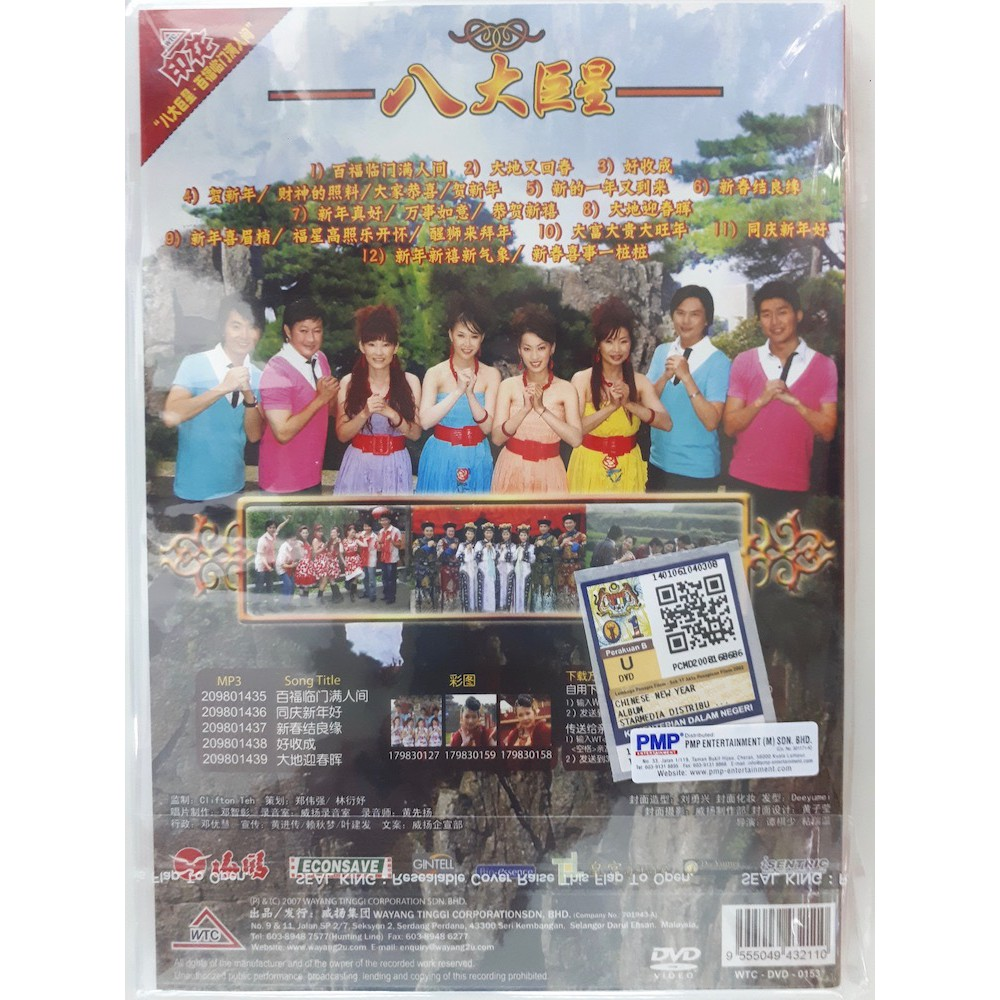 Chinese New Year Album 八大巨星百福临门满人间Karaoke DVD | Shopee