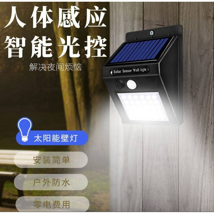 20LED Solar Body Sensor Light Outdoor Waterproof Garden Courtyard Triangle Wall 20LED太阳能壁灯