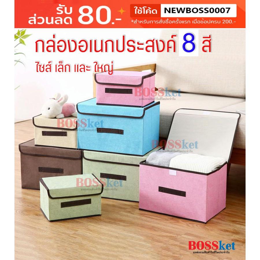 กล่องพับ กล่องอเนกประสงค์ (มีกล่องใหญ่และกล่องเล็ก) กล่อง กล่องผ้าลินิน กล่องใส่เสื้อผ้า กล่องเก็บของ พับเก็บได้ มี