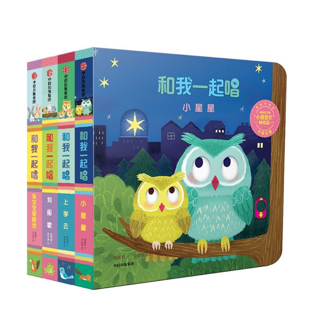 Chinese and English bilingual fun cognitive book 和我一起唱 第三辑 套装4册 小熊很忙姊妹篇 中英双语 趣味认知0-3岁3-6岁 宝宝撕不烂