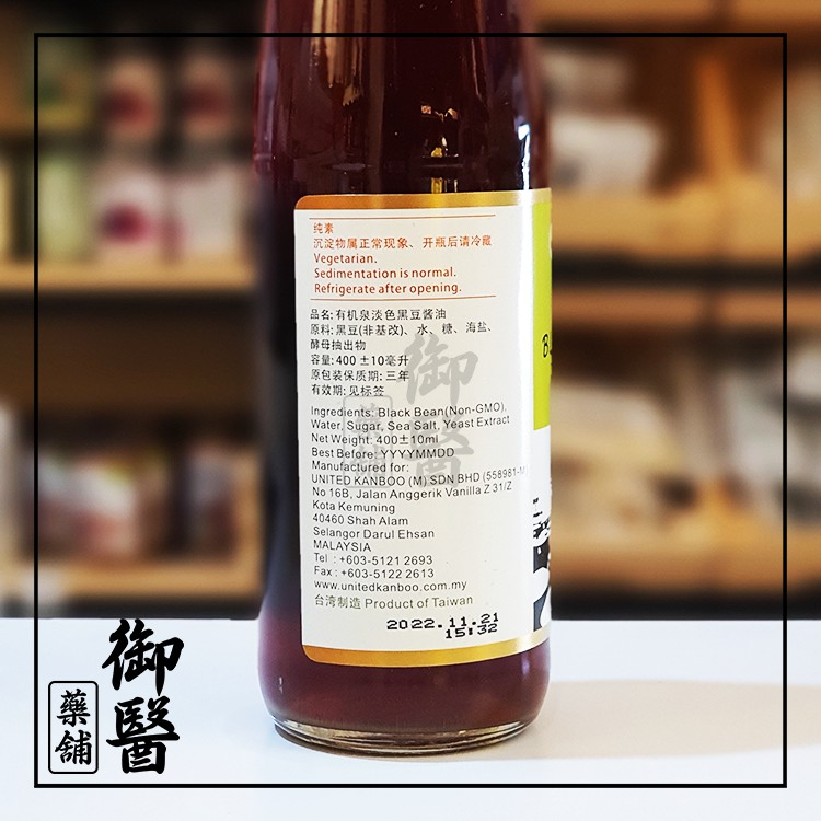 【Organic Spring】Light Black Bean Soy Sauce 淡色 黑豆酱油 - 400ml