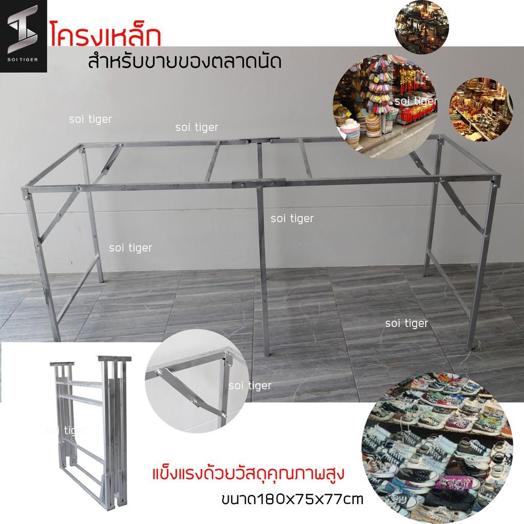 soi tiger โครงเหล็ก ทำโต๊ะขายของแบบพับเก็บได้ ใช้ขายของตลาดนัด พกพาสะดวก ขนาด 1.8
