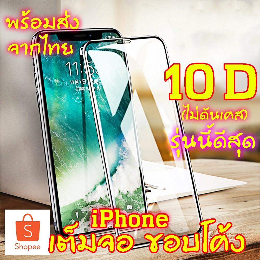 [รุ่นดีสุด] ฟิล์มกระจก 10D iPhone X 8 6 6s Plus 6 6s Plus 7 XS MAX XR X 9H Tempered Glass ฟิล์ม เต็มจอ ขอบโค้ง ไม่ด