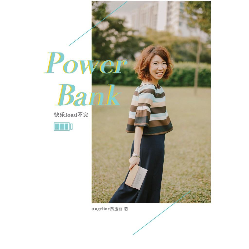 【 大将出版社 】Powerbank —— 快乐Load不完 - 心灵励志