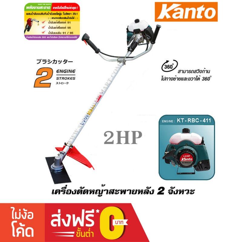 ส่งฟรี ไม่ต้องมีโค้ด!!!  Kanto เครื่องตัดหญ้า สะพายหลัง 2 จังหวะ รุ่น KT-RBC-411 ( เครื่องตัดหญ้า สะพาย