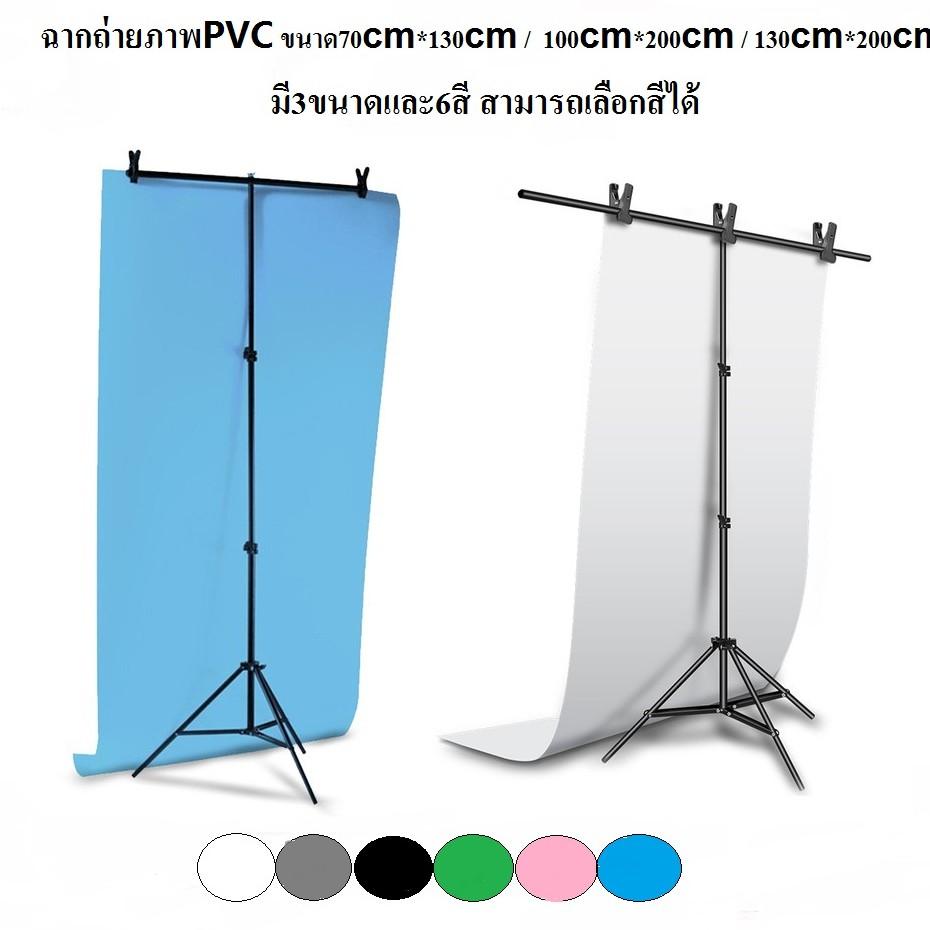 ฉากถ่ายภาพ PVC ขนาด70cm*130cm มี6สี สามารถเลือกสีได้  #สินค้าไม่ได้รวมโค