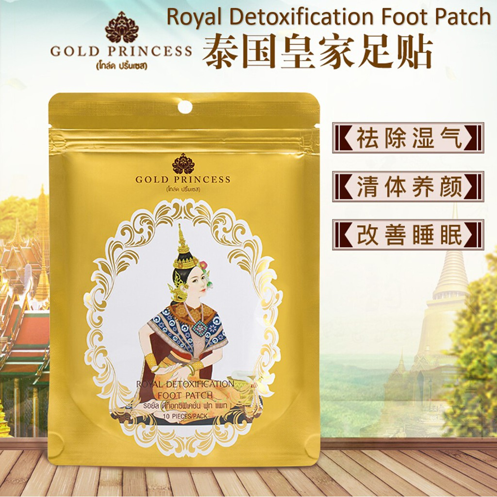 [100% Authentic] GOLD PRINCESS Royal Detoxification Foot Patch 10 pcs/Pack 泰国皇家足贴艾草祛湿养生去湿气足贴 (10贴/袋)