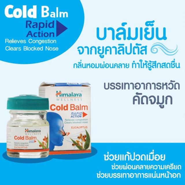 Cold balm 10 g แก้หวัดคั