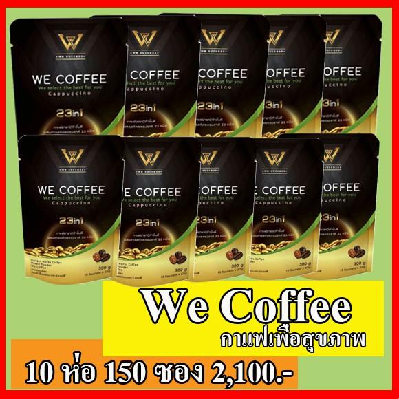 We Coffee กาแฟวีคอฟฟี่  ขายส่ง 10 ห่อ 2,100.- ตกห่อละ 210 เ
