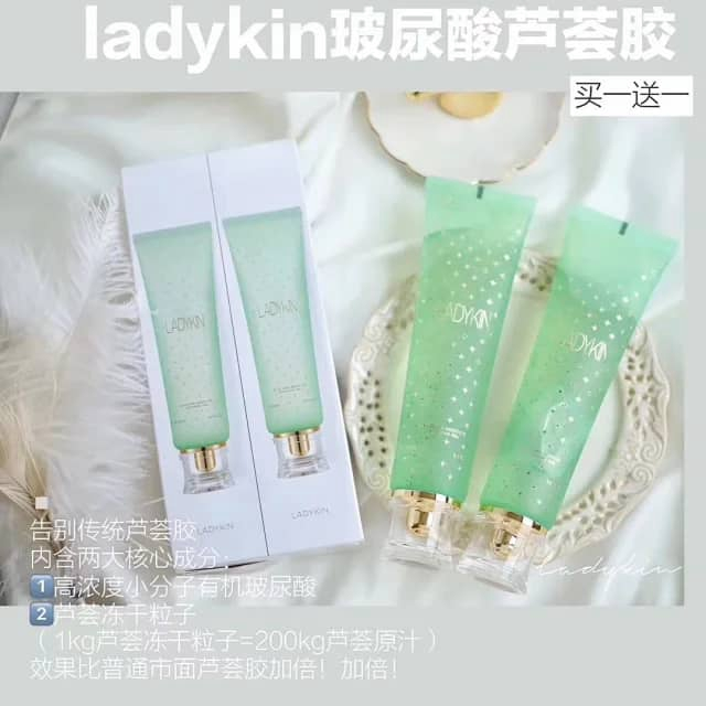 Ladykin Aloe Vera Moisture Soothing Gel 160ml*2s