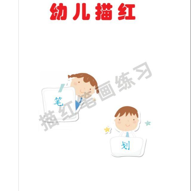 描红笔画练习 Chinese Writing Skill