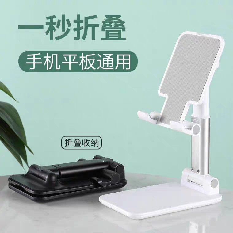 FOLDING DESKTOP PHONE STAND ADJUSTABLE TABLE HOLDER COMPATIBLE BRACKET LIVE SHOW CONVENIENT LAZY STAND SCALABLE SOLID
