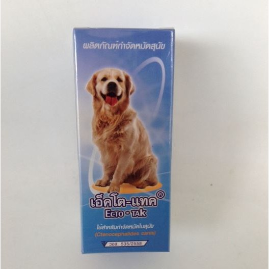 น้ำยากำจัดเห็บหมัด ใช้สำหรับกำจัดเห็บหมัดภายนอกตัวสุนัข ขนาด 3