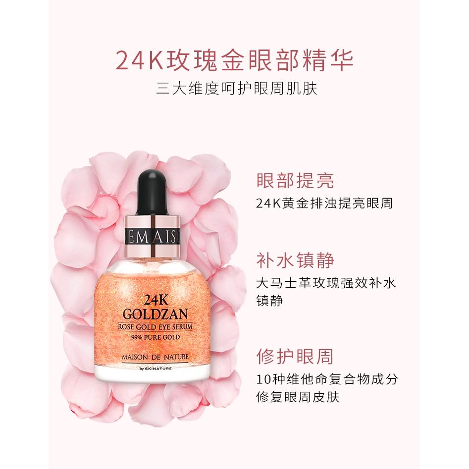 Maison De Nature 24K Goldzan Rose Gold Eye Serum 30ml