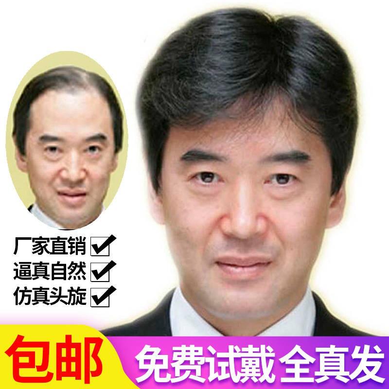 Orang Tua Pertengahan Rambut Rambut Palsu Rambut Pendek Lelaki Lelaki Tua Lelaki Pendek Rambut Lurus Pertengahan Umur Da Shopee Malaysia