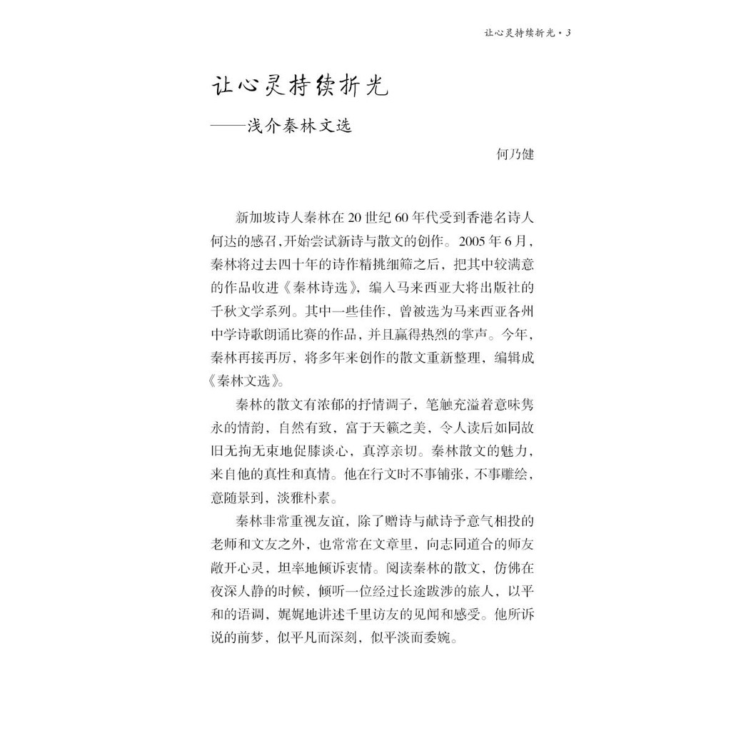 【 大将出版社 】秦林文选 - 文学/散文/秦林选集