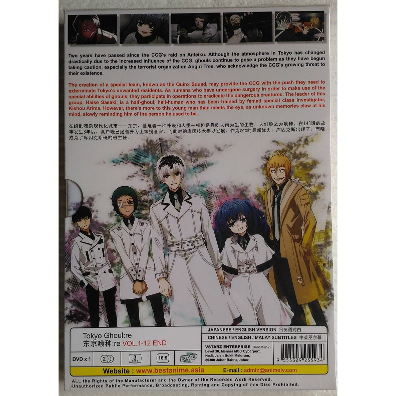 Tokyo Ghoul:re Complete Anime DVD | Shopee Malaysia