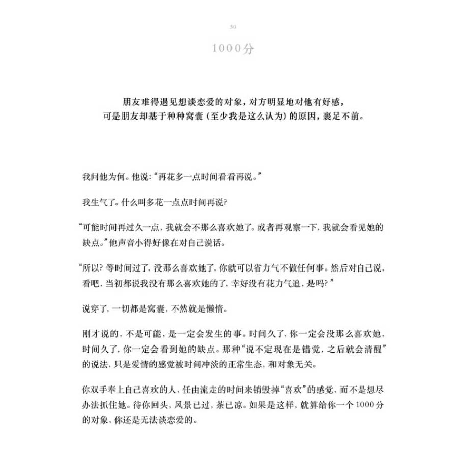 【大将出版社 - 瑕疵书系列】欣想事成iii电台禁播版 - 杂文