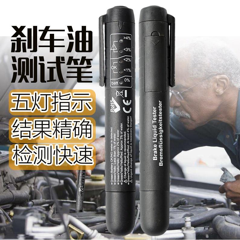 Brake oil detector pen 刹车油检测笔