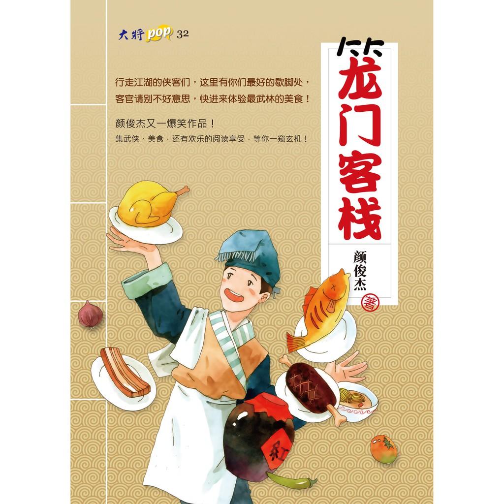 【 大将出版社 】笼门客栈 - 小说/颜俊杰系列