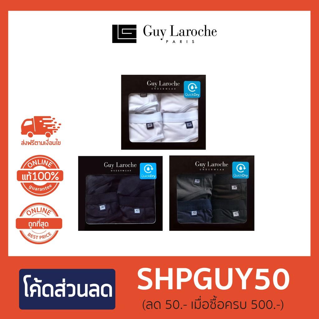 Guy Laroche กางเกงในชาย รุ่น Quick Dry  PACK 4  (JUS89