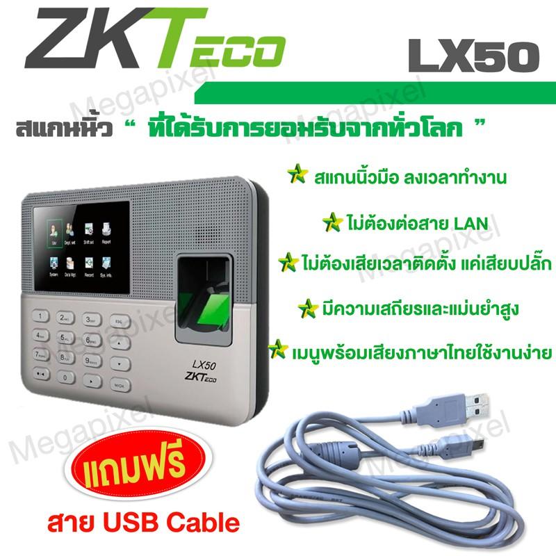 ZKTeco LX50 เครื่องสแกนนิ้วมือเพื่อบันทึกเวลาทำงาน ไม่ต้องติดตั้ง เสียบปลั๊กใช้ได้ทันที (มีคู่มือภาษาไทยให้ในก