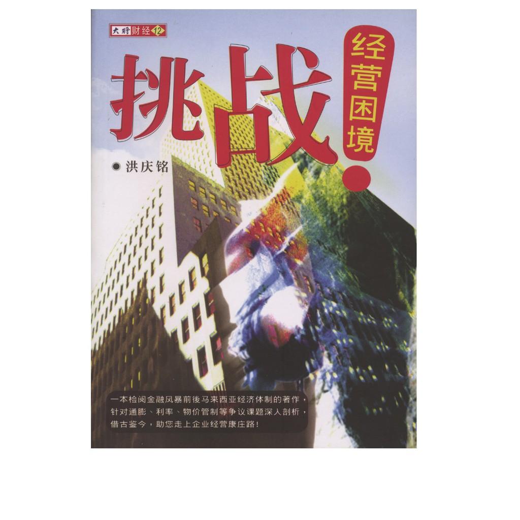 【大将出版社 - 商管】挑戰經營困境 - 企业管理