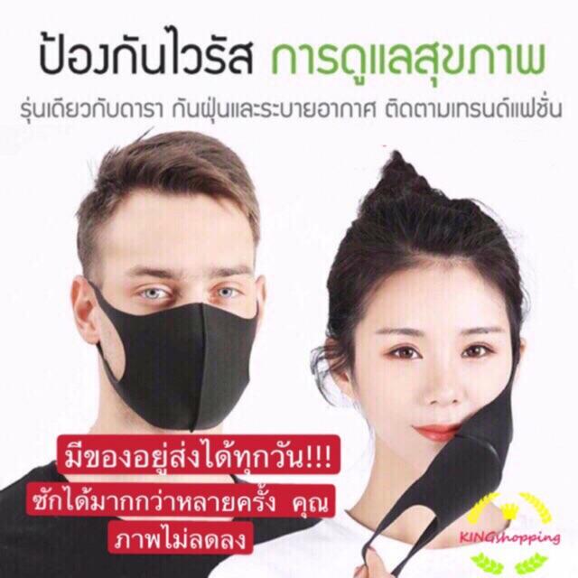kingshopping😷😷Maskผ้าปิดจมูก ของแท้ หน้ากากผ้า ผ้าปิดปาก โพลียูริเทน ผ้าปิดจมูก ไม่ใช่ฟองน้ำ หน้ากากผ้าป้องกัน