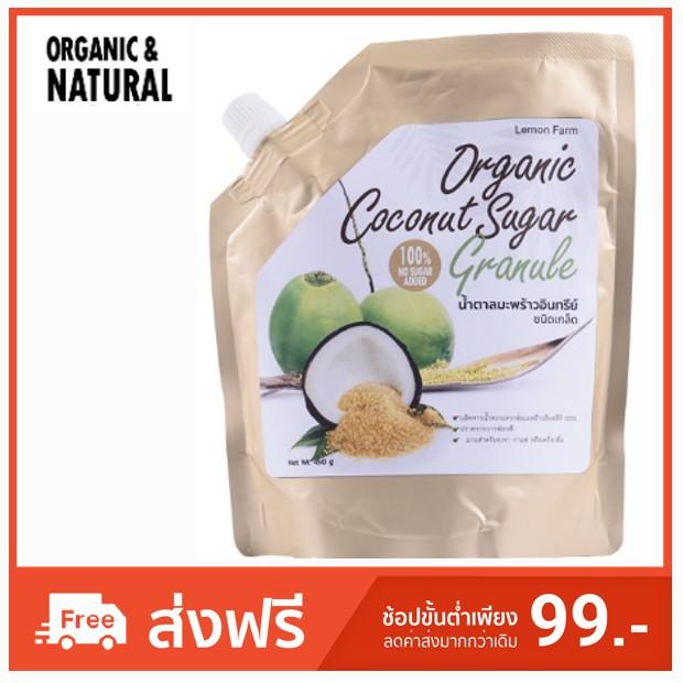 น้ำตาลมะพร้าว ชนิดเกล็ด Coconut Sugar 45