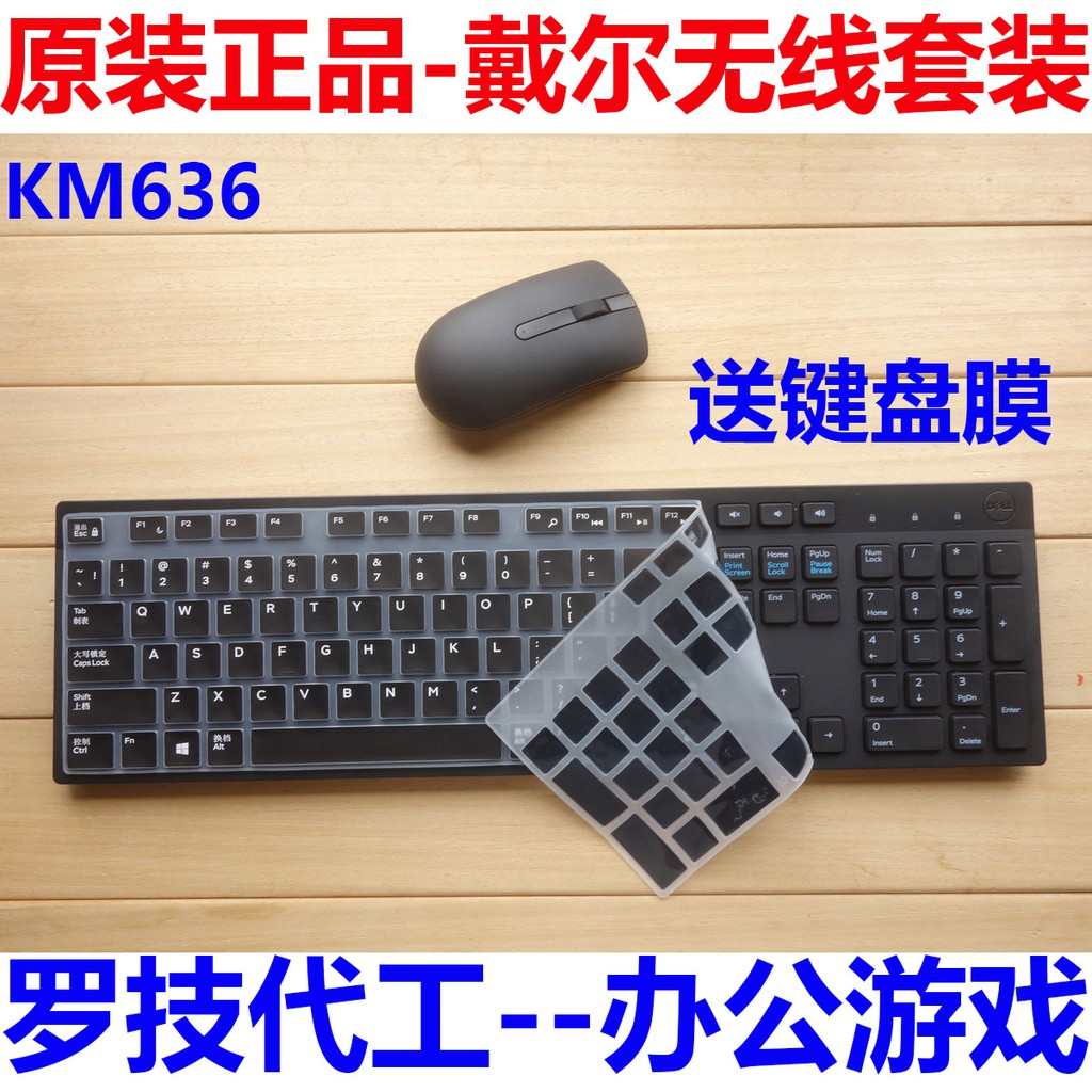 Dell wireless mouse and keyboard set KM636 keyboard mouse original  authentic office home Logitech OEM white