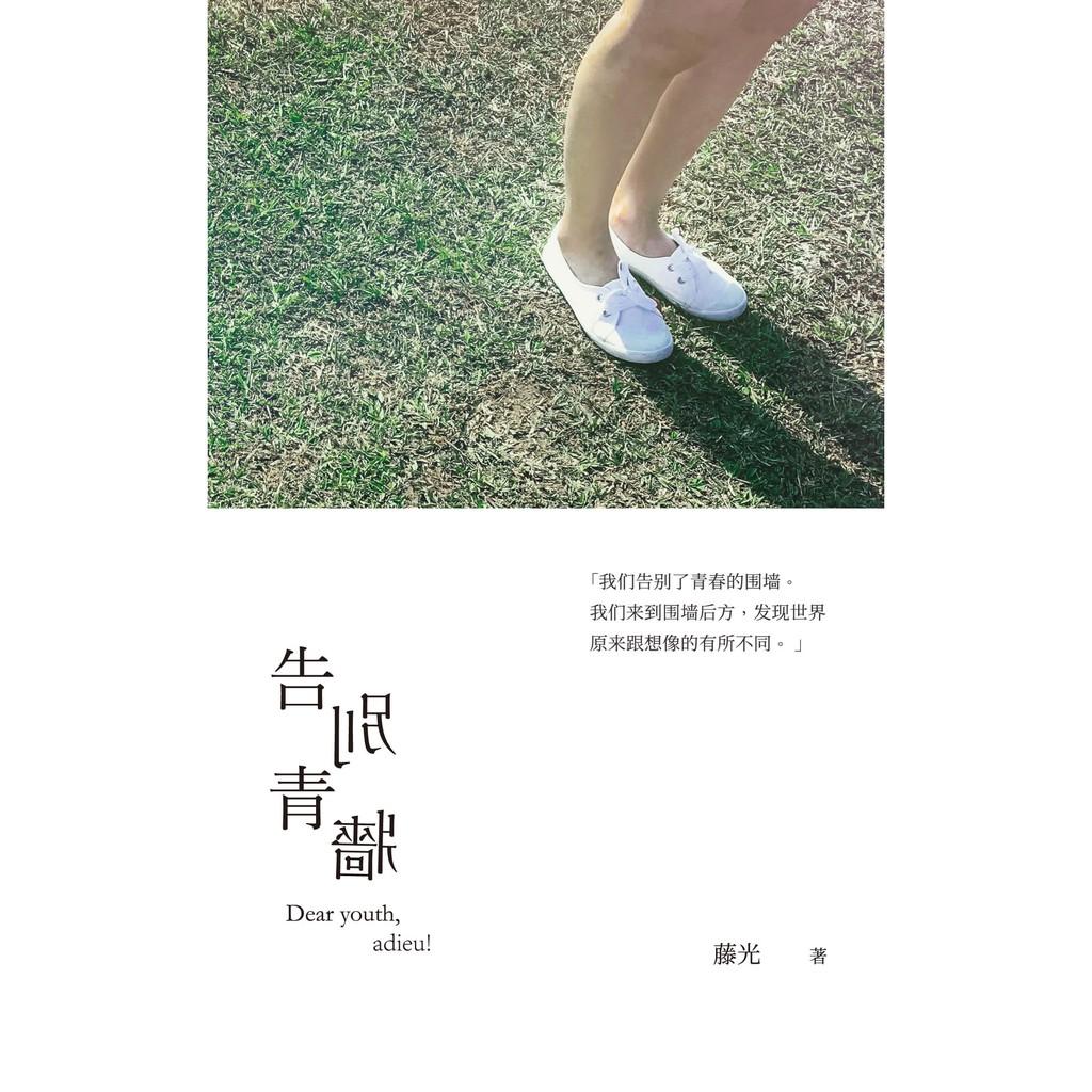 【 大将出版社 】告别青墙 - 校园小说