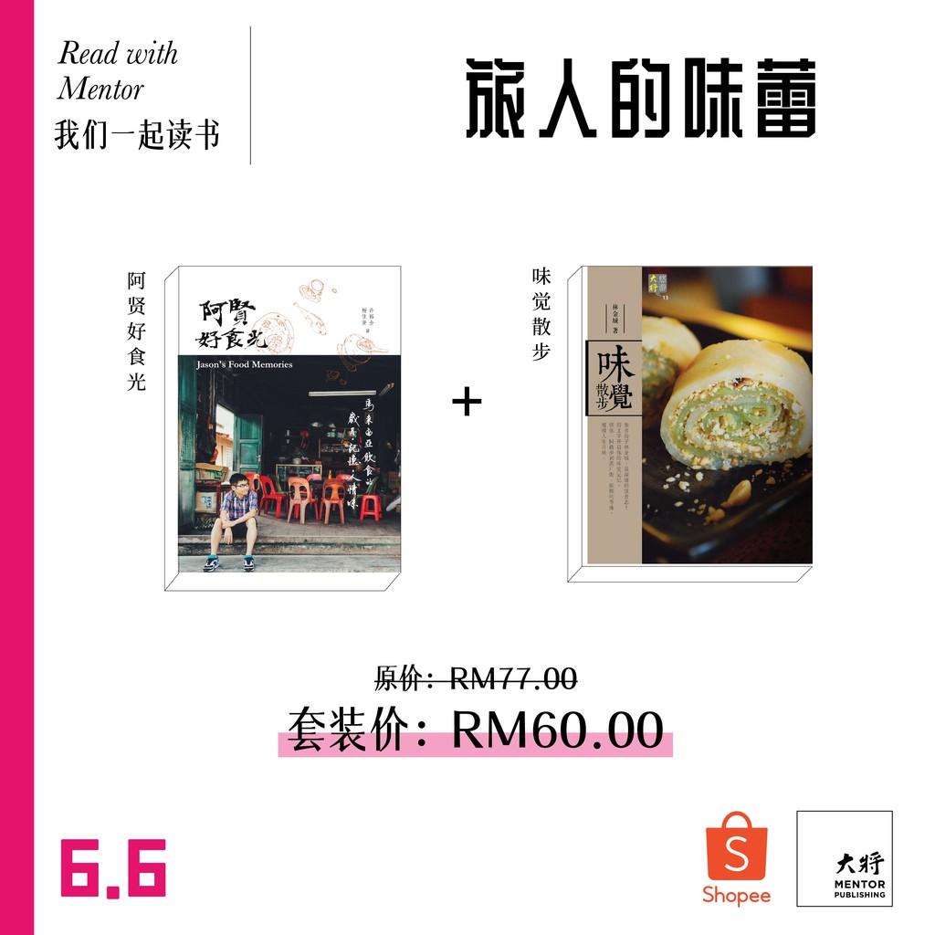 【大将出版社 - 旅人/美食】旅人的味蕾