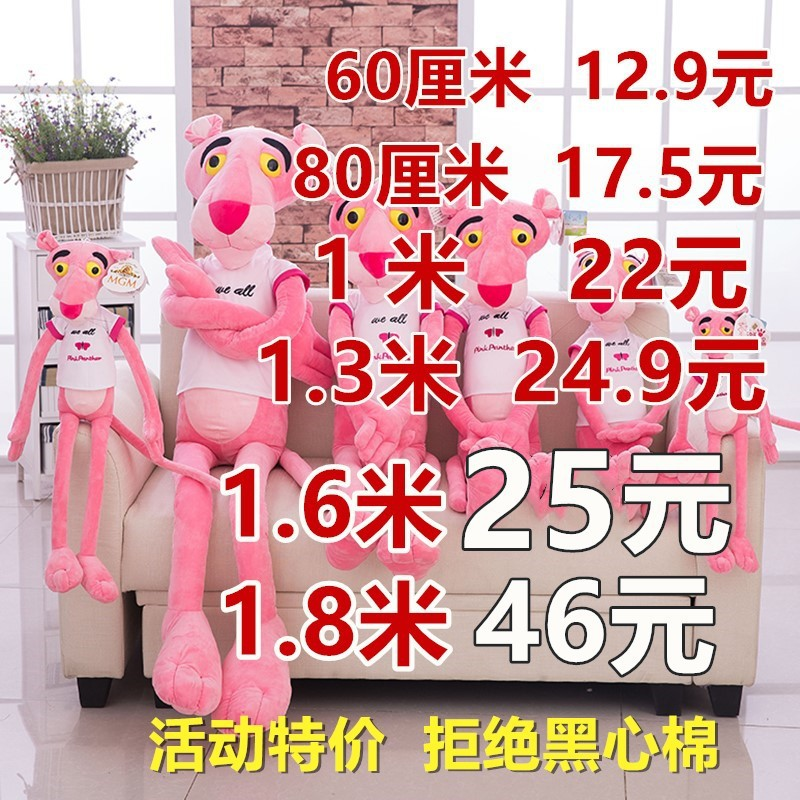 "Pink Panther NICI Plush Toy Filled Animal Doll 130cm 50/"" Big Life Size Chart"