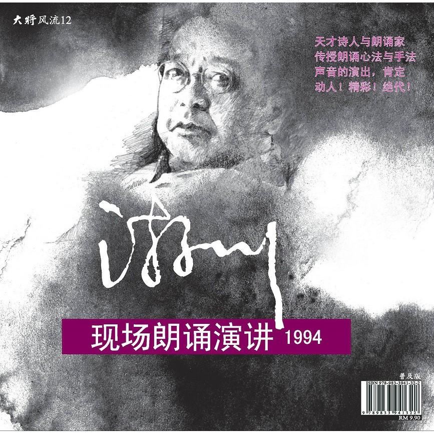 【大将出版社 - 诗歌/朗诵】游川現場朗誦演講1994 - 诗歌/朗诵/游川