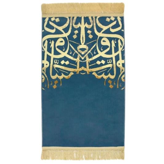 The Prayer Mat Sejadah Calligraphy Collection